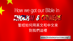 How the Bible came to us in English and Chinese Video post